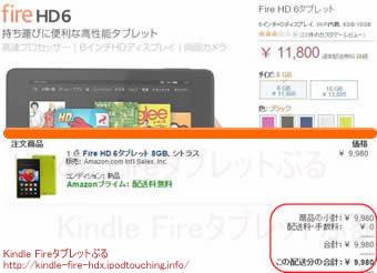 Fire HD6新発売キャンペーン