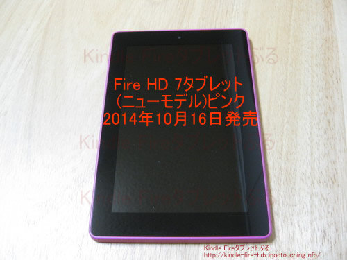 Fire HD 7タブレット、2014年新型、ピンク