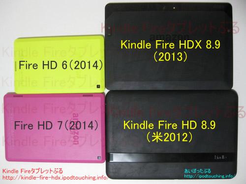Fire HD 7タブレット(2014)比較HD6、HD8.9、HDX8.9