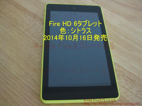 Fire HD 6タブレット、色シトラス