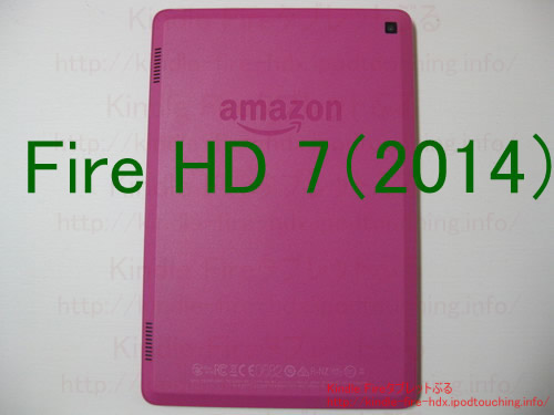 Fire HD 7タブレット(2014)背面ピンク