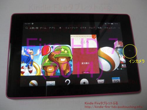 Fire HD 7タブレット(2014)ホーム画面