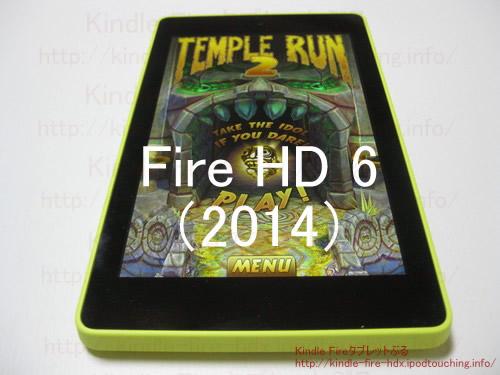 Fire HD 6タブレットでゲーム画面