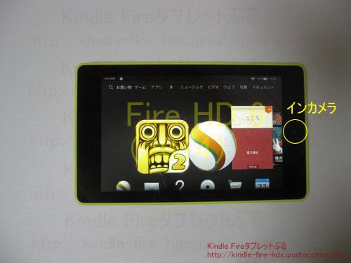 Fire HD 6ホーム画面