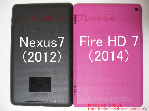 Fire HD 7タブレット(2014)比較Nexus7(2012)
