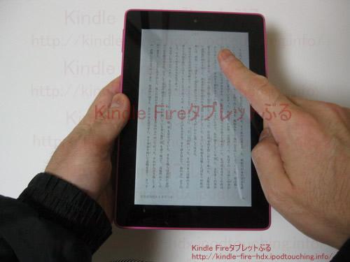 Fire HD 7タブレット(2014)で読書