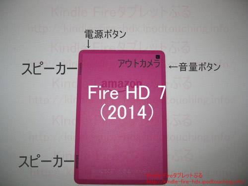 Fire HD 7タブレット(2014)装備