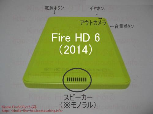 Fire HD 6タブレットの装備