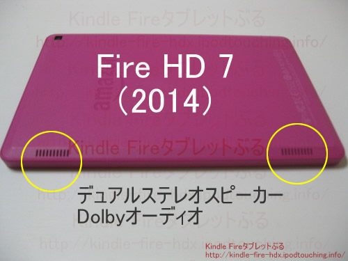 Fire HD 7タブレット(2014)スピーカー