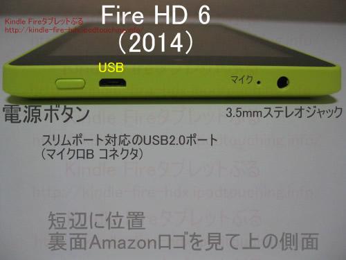 Fire HD 6タブレットの電源ボタンなど装備
