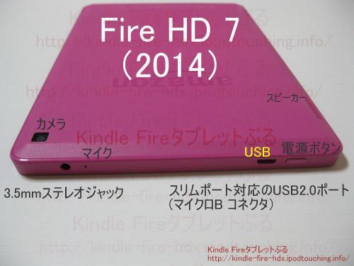 Fire HD 7タブレット(2014)ボタン・USB
