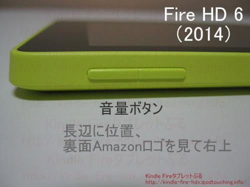 Fire HD 6タブレットの音量ボタン