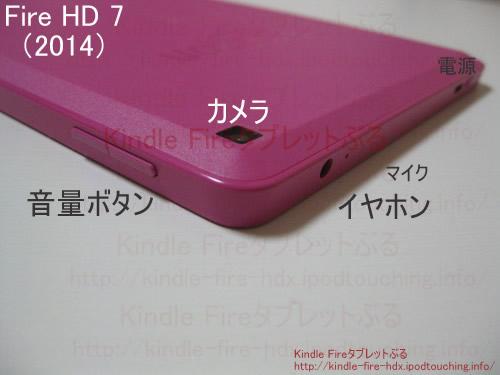 Fire HD 7タブレット(2014)カメラ・イヤホン