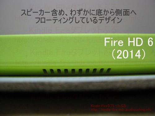 Fire HD 6タブレット底から側面のデザイン、スピーカー
