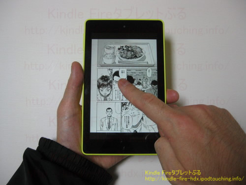 Fire HD 6タブレットでkindleコミック読み