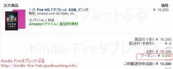 Fire HD 7タブレットキャンペーン割引