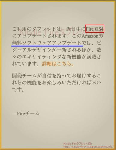 Fire OS 4アップデート予告