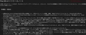 Fire OS 4.1.1「Sangria」内容