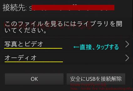 FireHD6でUSB接続のポップアップ画面