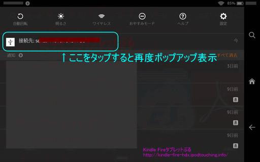 FireHD6設定メニューUSB端末表示