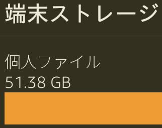 51GB_up