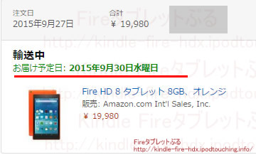 FireHD8タブレット注文画面