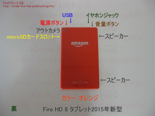 FireHD8タブレット2015年新型