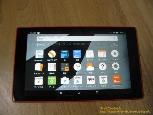 FireHD8タブレットホーム画面横向き黒
