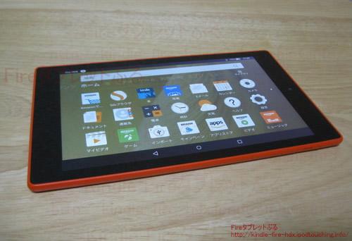 FireHD8タブレットホーム画面横向き黄