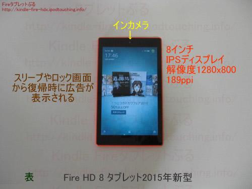 FireHD8タブレットのインカメラと8インチディスプレイ