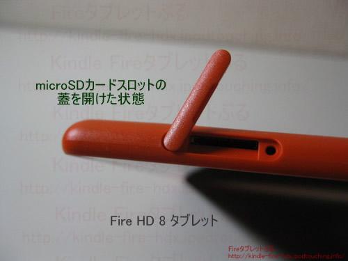 FireHD8のmicroSDカードスロット開けた状態