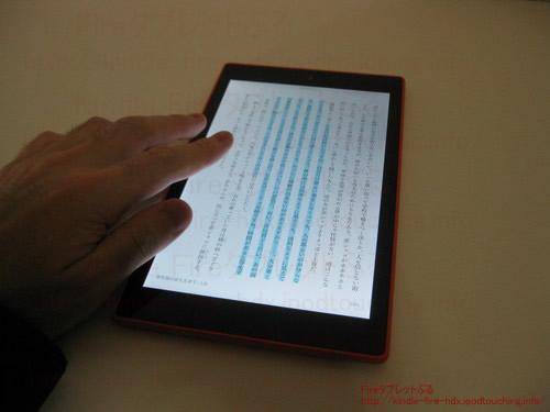 FireHD8タブレットでkindle活字本を読む