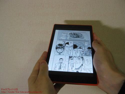 FireHD8タブレットでkindleコミックを読む