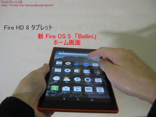 FireHD8新FireOS5