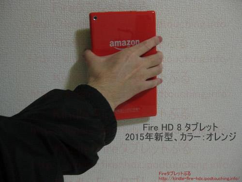 FireHD8タブレット手で握ったサイズ感