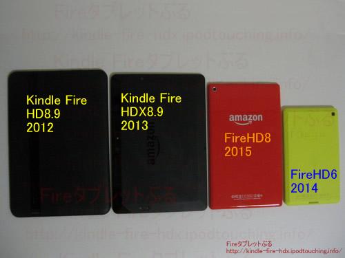 Fireタブレットサイズ比較