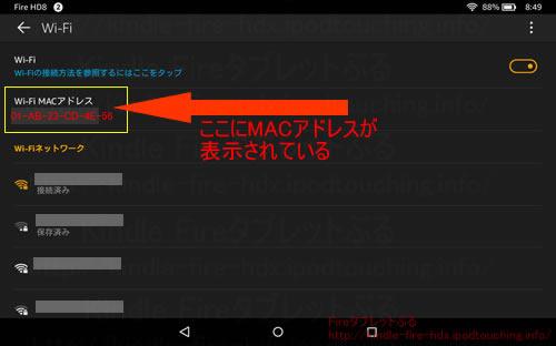 Fire HD 8でWiFi MACアドレス画面