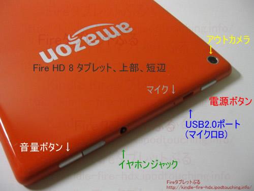 FireHD8装備、電源、音量ボタン、イヤホンジャック、USB