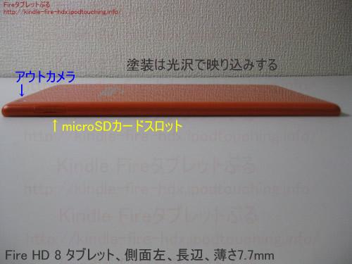 FireHD8タブレット側面microSDカードスロット