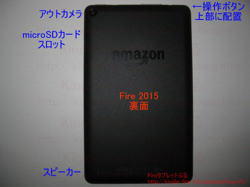 Fireタブレット2015裏面外観