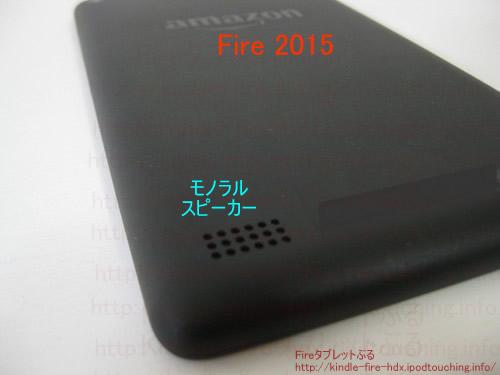 Fireタブレット2015モノラルスピーカー