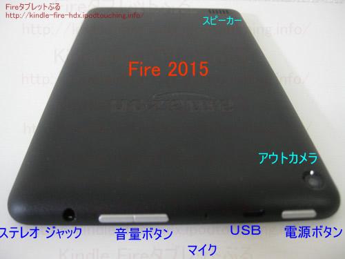 Fireタブレット2015物理ボタン装備