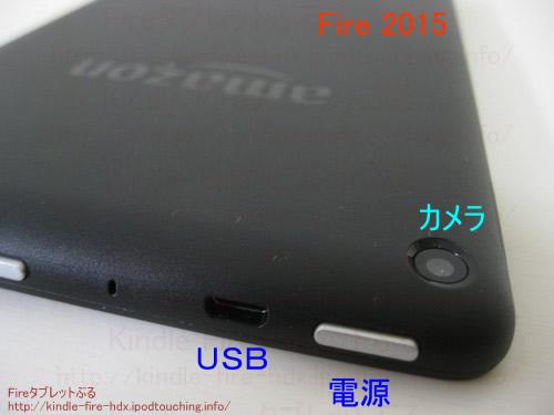 Fireタブレット2015電源ボタン