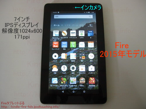 Fireタブレット2015表面、画面