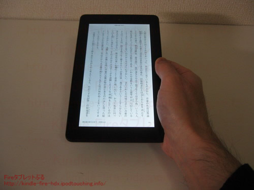 Fireタブレット2015でkindle活字本