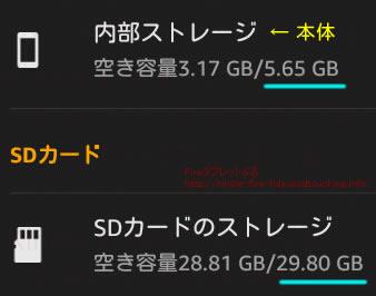 Fire HD8+マイクロSDカード容量