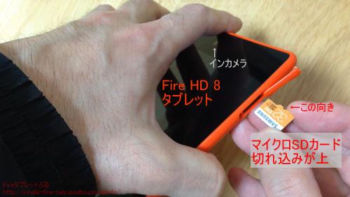 Fire HD8へマイクロSDカード装着