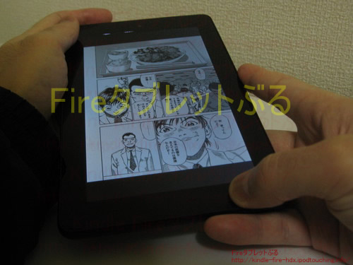 Fire2015の1か月レビューkindleコミック