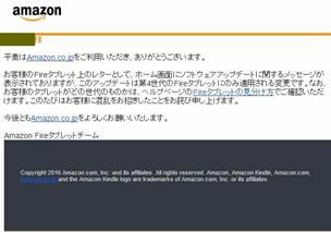 Amazonからのメール、アップデート予告は誤り