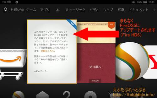 Fire HD6でOS5へアップデート予告のレター
